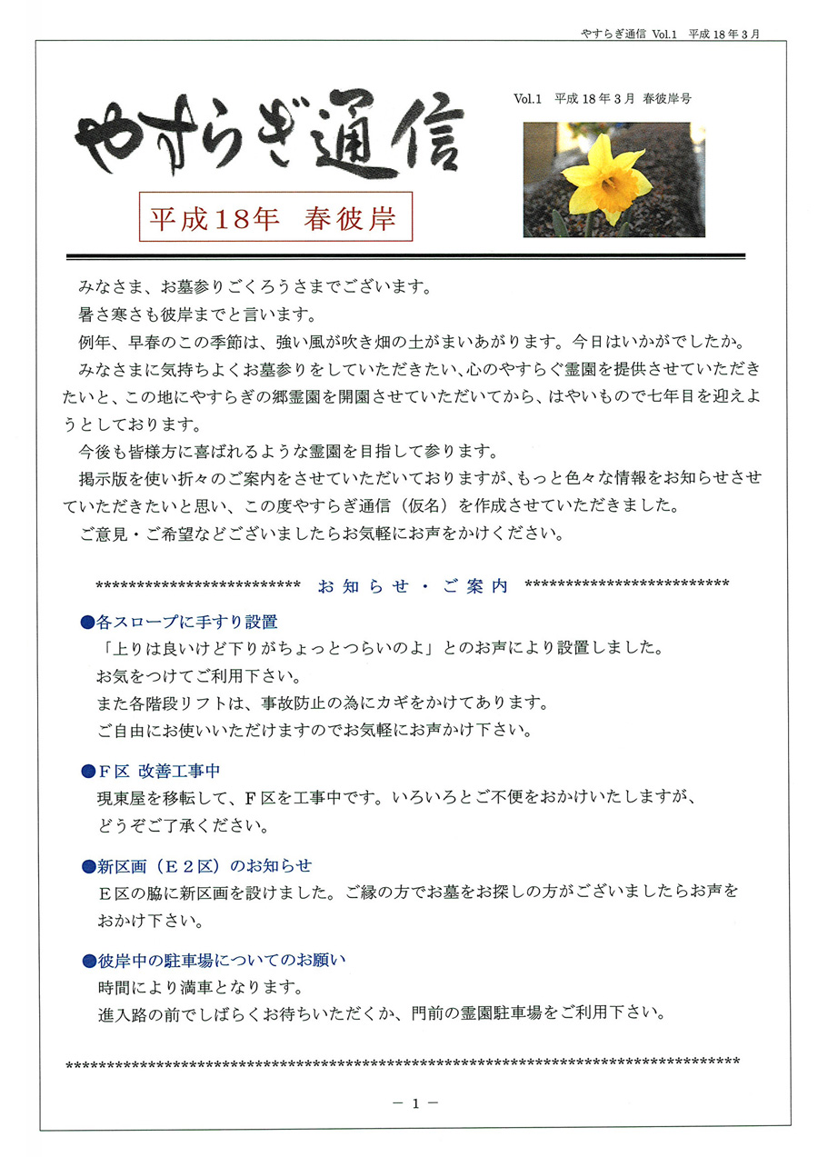 やすらぎ通信 Vol01-1