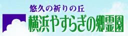横浜やすらぎの郷 霊園