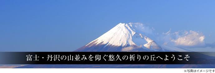 富士・丹沢の山並みを仰ぐ悠久の祈りの丘へようこそ